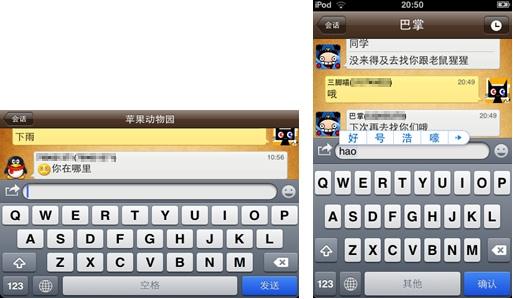 iPhone QQ 横屏输入