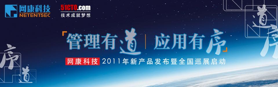 专题:网康2011新布局:管理有道 应用有序