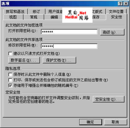 加密Word、Excel、PowerPoint文件