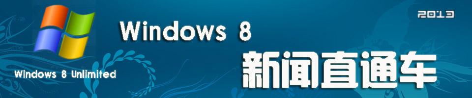 专题:Windows 8新闻直通车