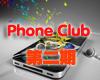 Phone Club――51CTO移动开发技术沙龙是领先的IT技术网站51CTO.com组织开展的针对移动应用开发方面的线下技