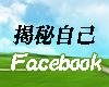 "Facebook数据中心开源""探秘"""