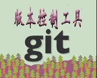 Git是用于Linux内核开发的版本控制工具。与常用的版本控制工具不同,它采用了分布式版本库的方式,不必服务