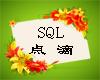 SQL使用中的点滴回忆