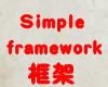 走进Java框架SimpleFramework开发