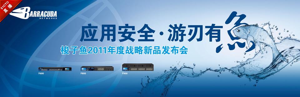 专题:2011年度梭子鱼战略新品发布会