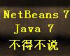 甲骨文公司已在4月宣布了发布NetBeans 7.0。7.0的主要亮点是支持Java开发工具包7(JDK 7)中的Java 7功能特性