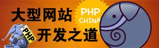 大型网站PHP开发之道