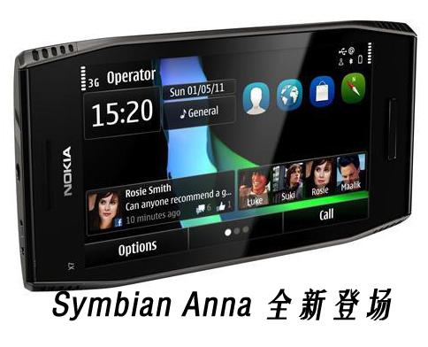 日前,诺基亚发布了最新的Symbian系统版本,该系统版本之前称之为Symbian^3 PR2.0更新,现在更名为Symbian