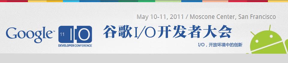 专题:2011Google I/O开发者大会