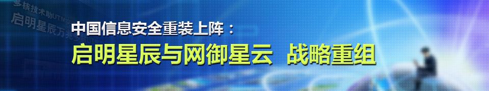 专题:中国信息安全重装上阵:启明星辰与网御星云战略重组