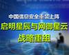 消息称国内安全公司启明星辰正式发布公告收购联想网御――启明星辰董事会通过《关于筹划非公开发行股份购买