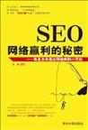 SEO网络赢利的秘密