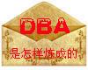DBA是怎么炼成的