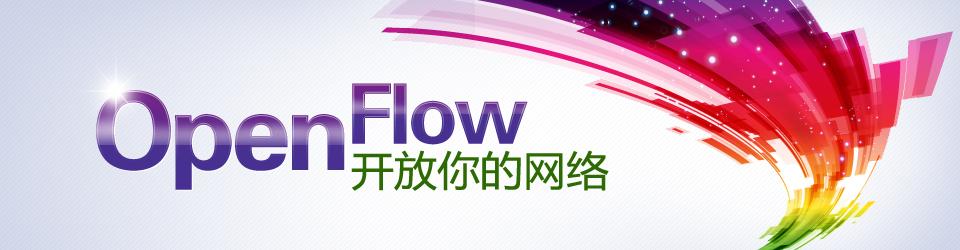 专题:OpenFlow――开放你的网络