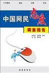 中国网民态度调查报告