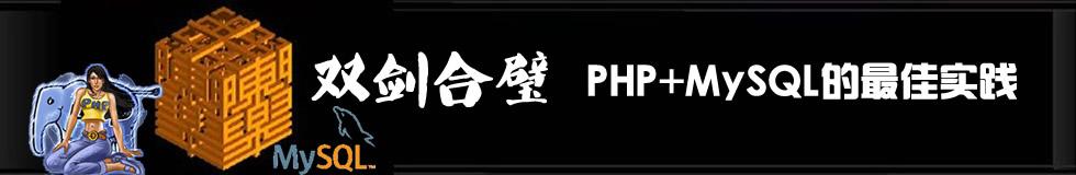 专题:双剑合璧 PHP+MySQL的最佳实践
