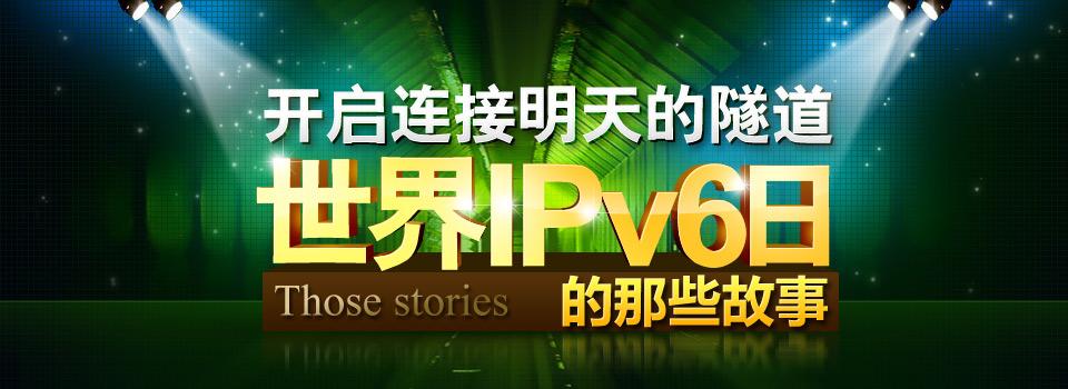 专题:世界IPv6日的那些故事