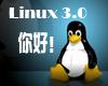 经过40次发布,Linux内核终于离开了2.6的命名,即将迎来Linux 3.0时代。Linux内核版本号是什么意思?Linux
