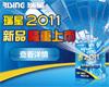 瑞星2011企业级安全防护系列重拳出击