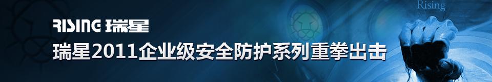 专题:瑞星2011企业级安全防护系列重拳出击