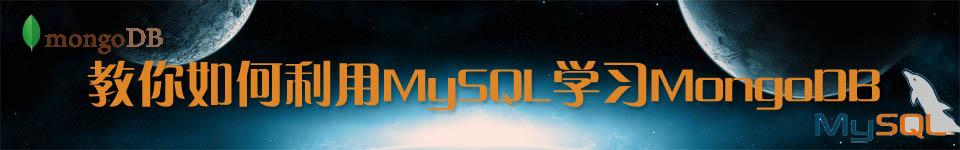 专题:教你如何利用MySQL学习MongoDB