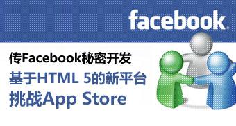 传Facebook秘密开发基于HTML 5的新平台挑战App Store