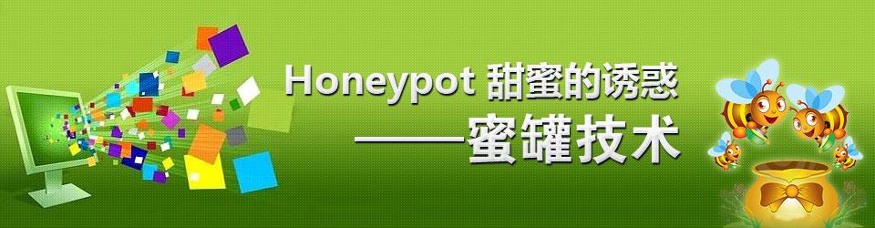 专题:Honeypot甜蜜的诱惑――蜜罐技术