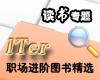 ITer职场进阶图书精选