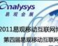 """2011年7月26日至28日,易观国际(Analysys International)""""2011易观移动互联网博览会""""(AMIE 2011)在京"""