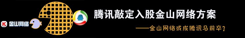 专题:腾讯正式入股金山网络