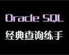 Oracle SQL�������ѯ����