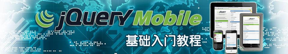 专题:jQuery Mobile基础入门教程