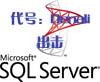 代号:Denali,SQL Server再出击