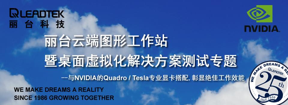 专题:丽台云端超级工作站暨桌面虚拟化解决方案测试专题