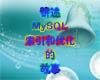 讲述MySQL索引和优化的故事