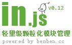 In.js Logo