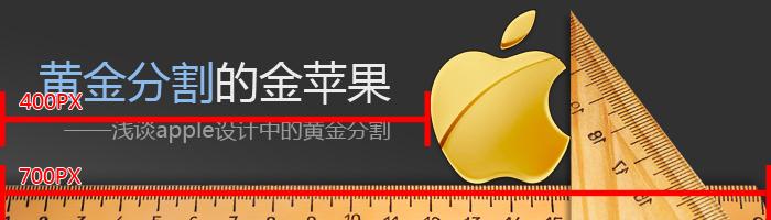 "498)this.width=498; onmousewheel = javascript:return big(this) width=""420"" height=""120"" src=""http://images.51cto.com/files/uploadimg/20110729/1031050.jpg"" alt="""" /> 你研究或者不研究,美就在那里,不偏不移;你发现或者不发现,黄金分割就在那里,不多不少。了解他,发现美,也给自己增加精彩,好作品不会没有依据。 掀开面纱"