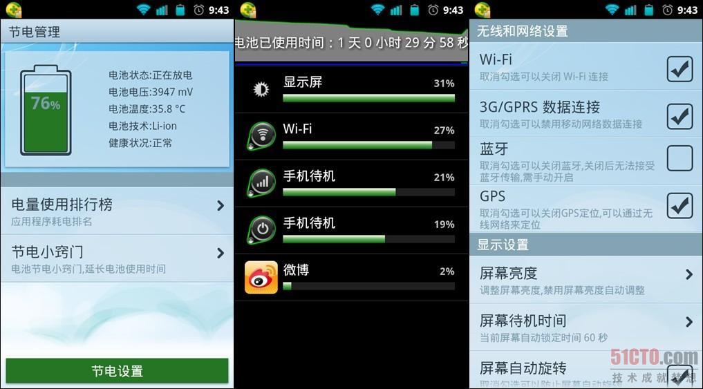 360手机卫士安卓新版 一键告别手机 亚健康 2