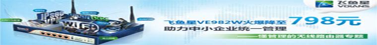 专题:飞鱼星VE982W :懂管理的无线路由器专题