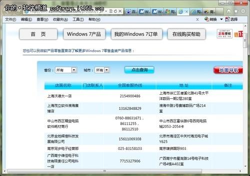 教大家如何识别正版windows7的方法