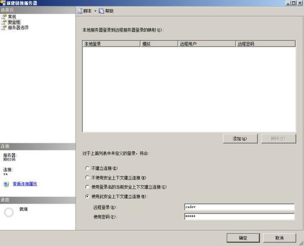 图解SQL Server 2005访问Oracle 11g的步骤