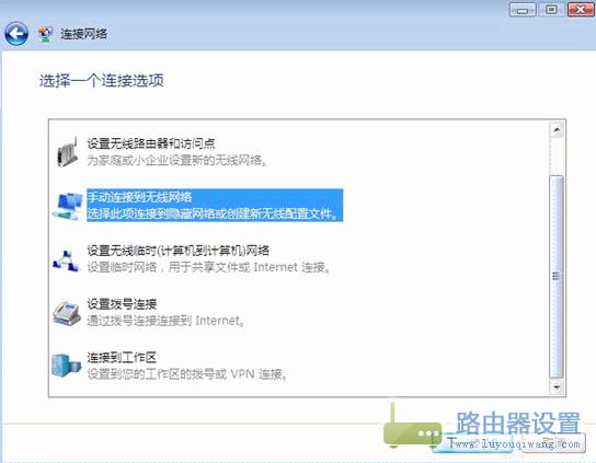 手动添加配置文件连接无线网络图解