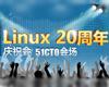 欢迎各位Linux爱好者、用户和支持者们来到Linux 20周年庆祝会51CTO会场!相信到场的朋友们都很关注Linux在
