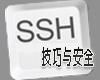 任何一个系统管理员或站长对SSH都不会陌生,SSH (Secure Shell)是用来完全替换R命令的(rsh/rlogin/rcp),免