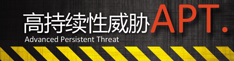 专题:APT――高持续性威胁