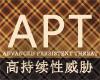 APT――高持续性威胁