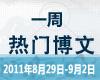 一周热门博文2011年8月29日-9月2日