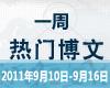 一周热门博文―中秋节,企业发月饼那点事儿