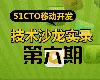 在2011年9月17日下午举办的第六期51CTO移动开发技术沙龙中,51CTO副总编赵磊与网易有道技术总监邓毅以及MT